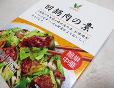 焼き豆腐と白菜の回鍋肉風 調味料