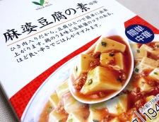 麻婆豆腐のチーズ焼き 調味料
