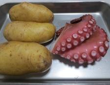 タコとジャガイモの壬生菜和え 材料①タコ
