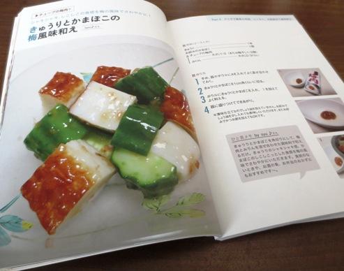 野菜のおかず②