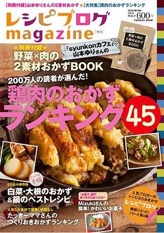 レシピブログマガジン冬号 TOP