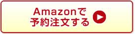 アマゾンで注文