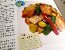 141212レシピブログマガジン発売②