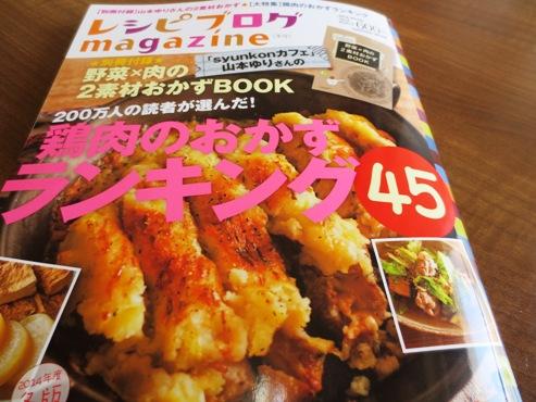 141212レシピブログマガジン発売 表紙