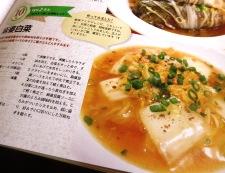 141212レシピブログマガジン発売 白菜