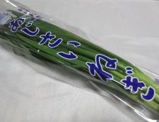 豚ロースと青ねぎの塩炒め 材料②
