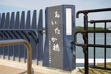 あいたか橋03
