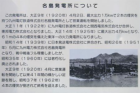 名島発電所06