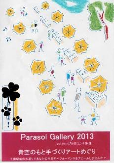 parasol gallery 2013