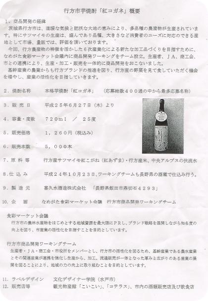 紅コガネ行方芋焼酎