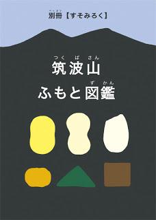 fumotozukan.jpg