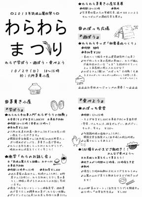 warawara.jpg