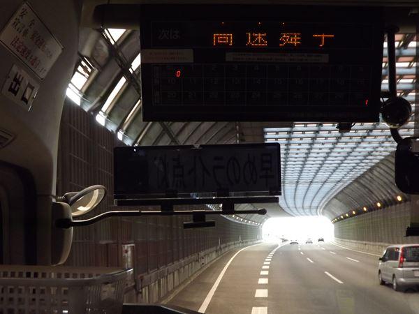 トンネルを出ると高速舞子