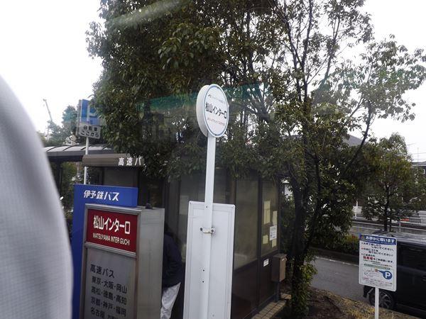 松山ICバス停