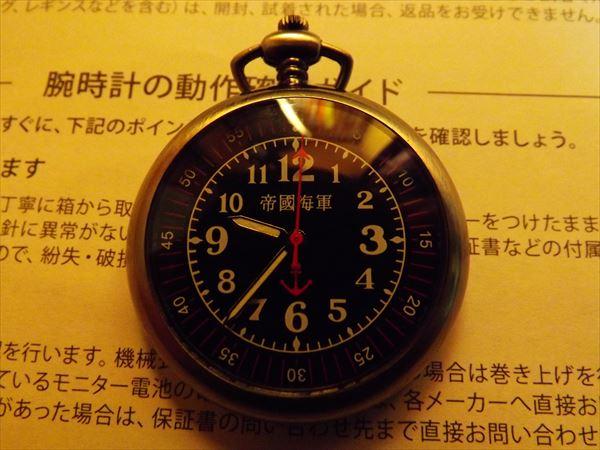懐中時計の代機