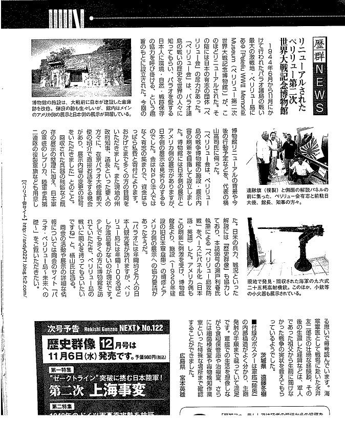 2013.09.09歴史群像