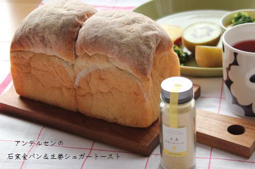 アンデルセン生姜トースト1