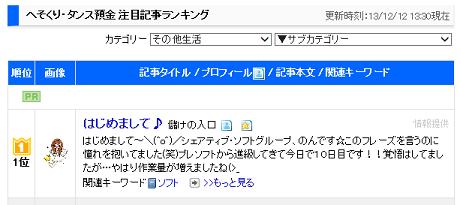 SnapCrab_NoName_2013-12-12_14-8-7_No-00.png