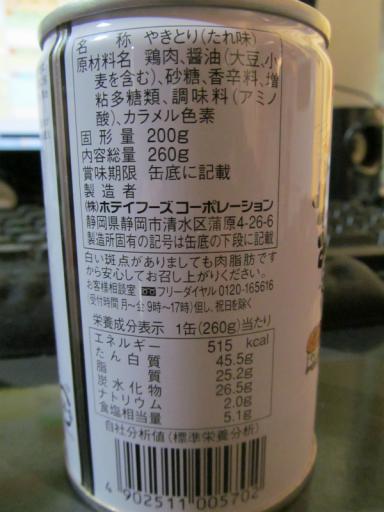130401_yakitori04.jpg