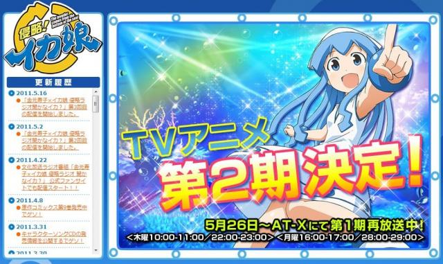 130827_ikamusume_01.jpg