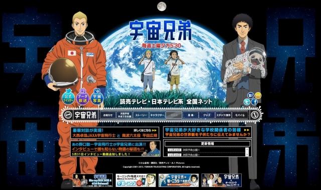 131127_uchukyodai01.jpg