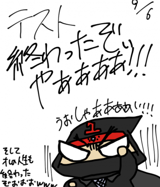 うおしゃああああい!!!