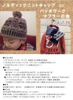 knitcap (1)