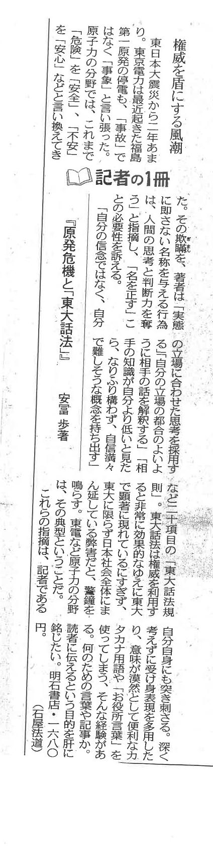 東大話法東京新聞