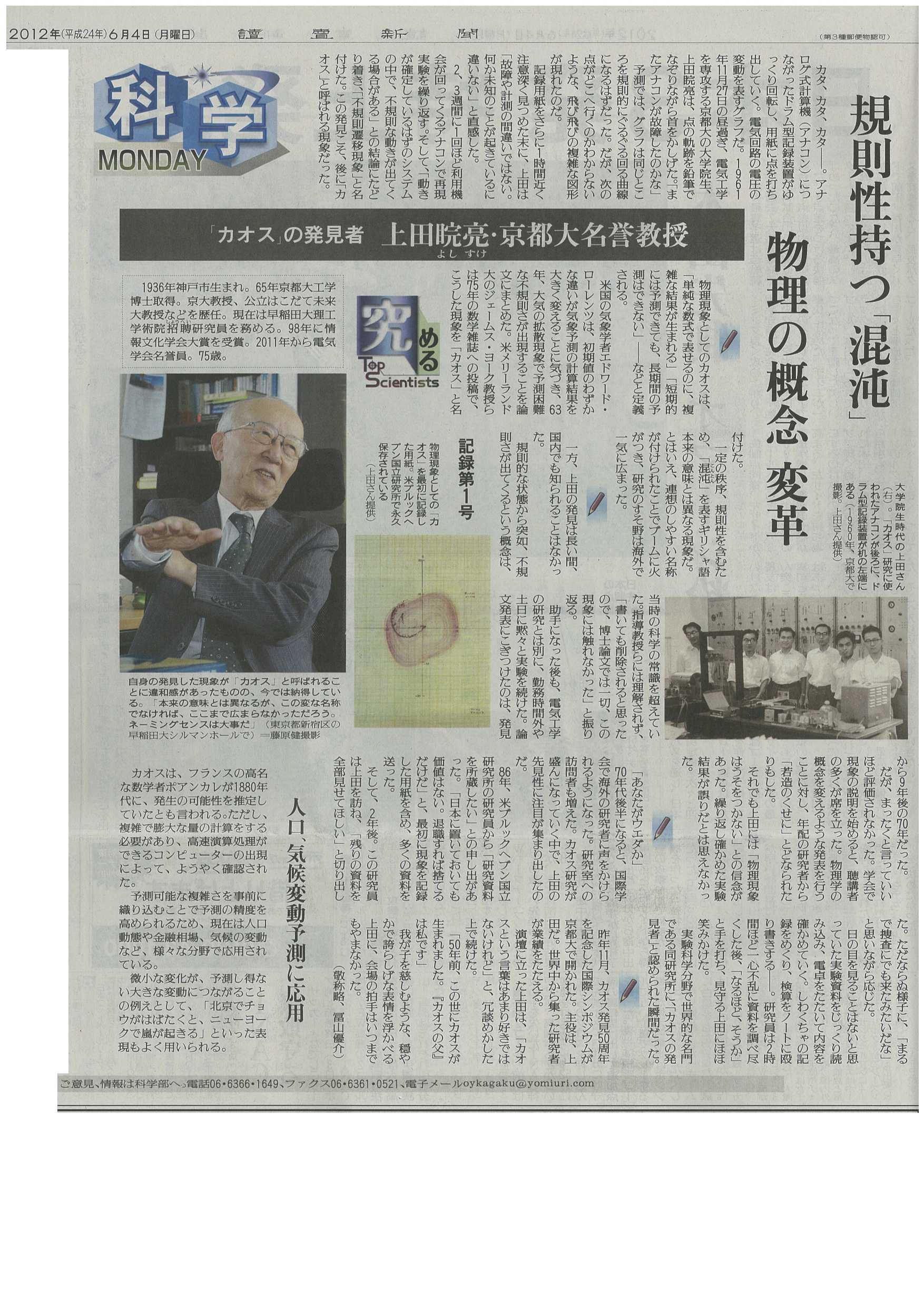 Yomiuri120604.jpg