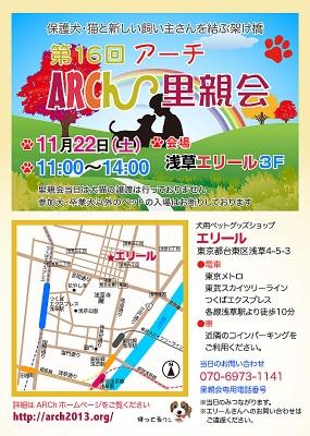 ARCh-satooyakai-16-1.jpg