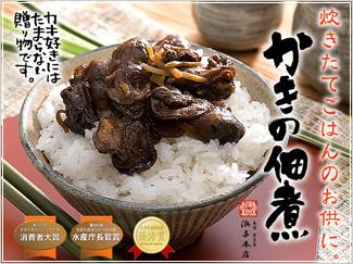 item-kakinotsukudani[1]
