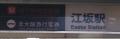 20131014地下鉄江坂駅