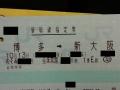 201310131番E席?