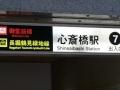 20131014地下鉄心斎橋駅下車