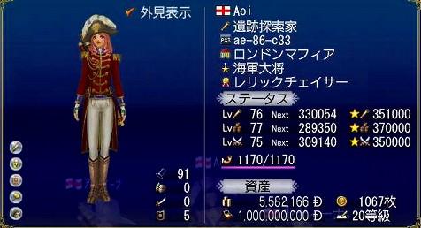 新称号つき&冒険LV76!AOIさん(´▽`_)b