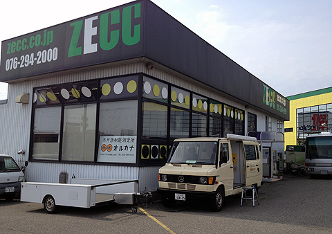 ZECCオフィス