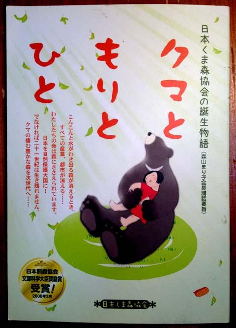 本:クマともりとひと