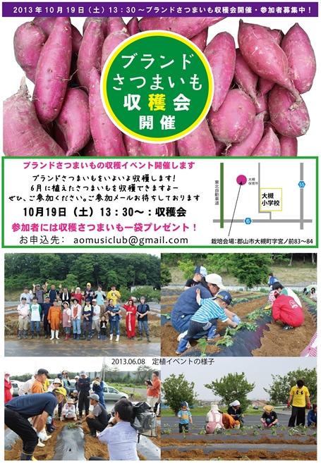 131019サツマイモ収穫イベント_s