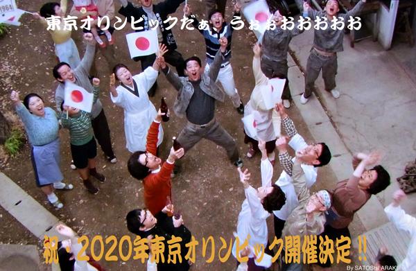 祝東京オリンピック2