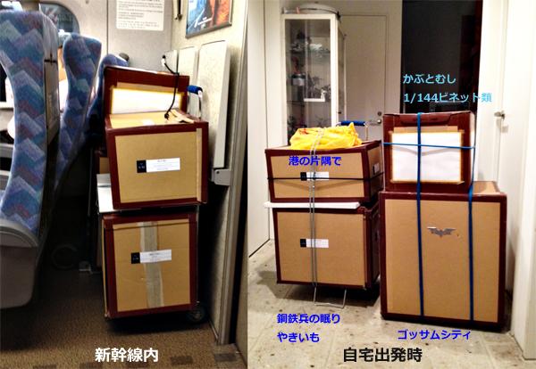 荷物ブログ