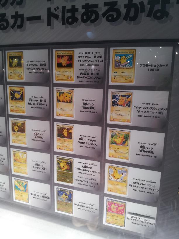 ポケモンゲームショウ3