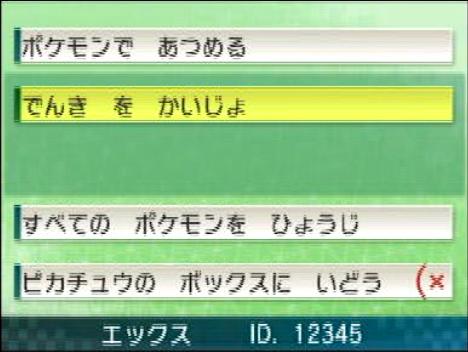 pokemonXYボックス2