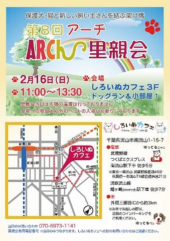 ARCh-satooyakai-8-1 (339x480)