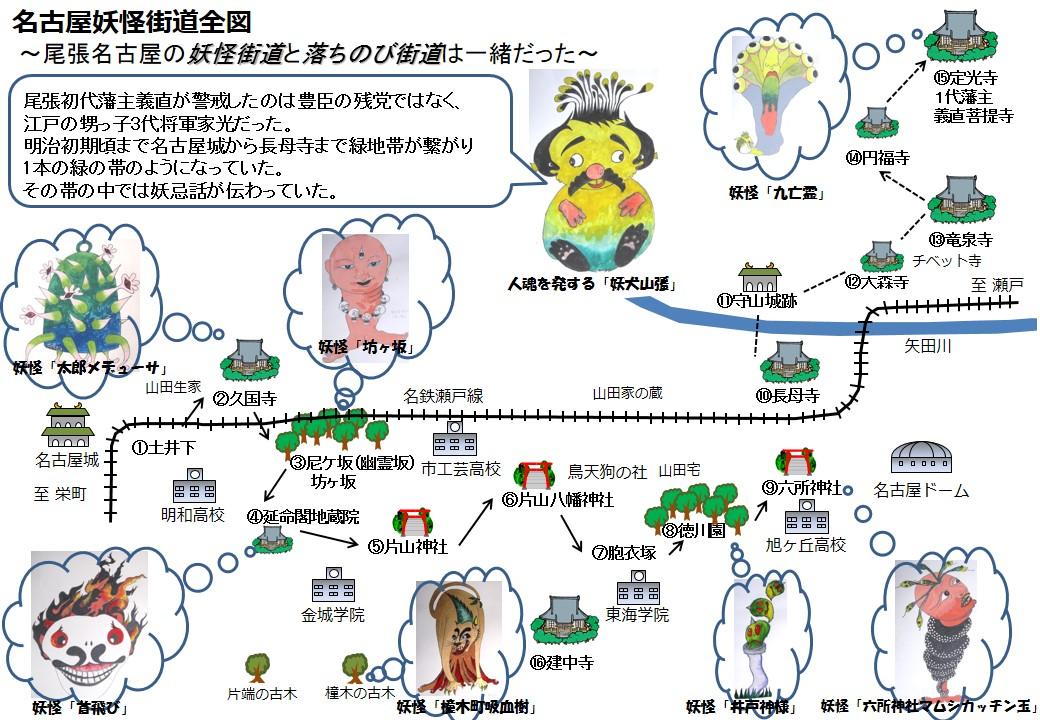 名古屋妖怪街道マップ