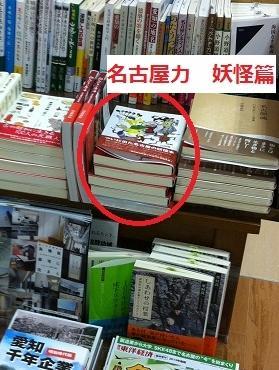 ジュンク堂郷土の本