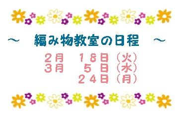 編み物教室日程(小)
