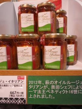 オイルルージュ 667円(税別)