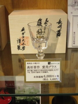 高杉晋作 愛用グラス 6000円(税別)