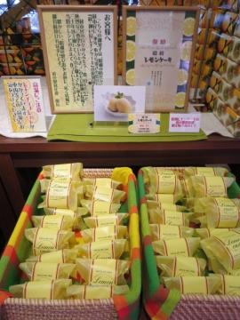 昭和レモンケーキ 1個 150円(税別)
