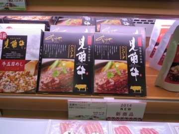 新商品 見蘭牛ハンバーグ 649円(税別)